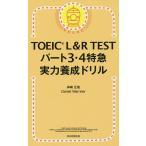 TOEIC L&R TESTパート3・4特急実力養成ドリル/神崎正哉/DanielWarriner