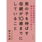 Yahoo!bookfanプレミアム男の子を伸ばす母親が10歳までにしていること / 柳沢幸雄