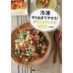 冷凍作りおきでやせる!ダイエットレシピ100 低糖質&高タンパクでやせる食事法/牛尾理恵/レシピ