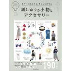 Yahoo!bookfanプレミアム刺しゅうの小物とアクセサリー きれいに仕上がる、きちんと刺せる 190 ITEMS/朝日新聞出版