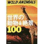 世界の動物&絶景100 WILD ANIMALS/旅行