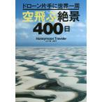 Yahoo!BOOKFANプレミアム空飛ぶ絶景400日 ドローン片手に世界一周/HoneymoonTraveler/旅行