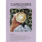 CAFELOVER'S CAFE ADDRESS カフェラバー的#カフェアドレス/@_cafelover_/旅行