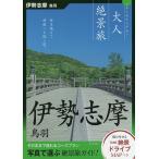 大人絶景旅 伊勢 志摩 鳥羽  大人絶景旅 日本の美をたずねて