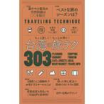 Yahoo!bookfanプレミアム台湾の旅テク303 もっと楽しく!もっとお得に! / 旅行
