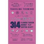 Yahoo!bookfanプレミアムソウルの旅テク314 もっと楽しく!もっとお得に! / 旅行