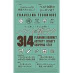 Yahoo!bookfanプレミアムハワイの旅テク314 もっと楽しく!もっとお得に! / 旅行
