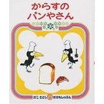 からすのパンやさん / 加古里子 / 子供 / 絵本