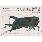 だんまりこおろぎ 虫の音がきこえる本  ボードブック