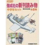 2015偕成社の新刊読み物中学年セット 全8巻セット