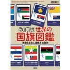 世界の国旗図鑑 歴史とともに進化する国旗/苅安望