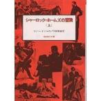 シャーロック=ホームズの冒険 上 / コナン・ドイル / 河田智雄