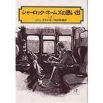シャーロック=ホームズの思い出 上 / コナン・ドイル / 河田智雄