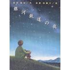 銀河鉄道の夜/宮沢賢治/田原田鶴子
