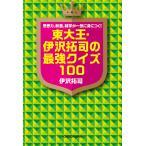 東大王・伊沢拓司の最強クイズ100 思考力、教養、雑学が一気に身につく!/伊沢拓司