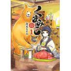 くまみこ Girl meets Bear 1/吉元ますめ