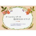 ターシャ・テューダーの花のポストカードブック イラスト編/ターシャ・テューダー