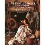 暖炉の火のそばで ターシャ・テューダー手作りの世界 / トーバ・マーティン / リチャード・W・ブラウン / 食野雅子