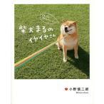 柴犬まるのイヤイヤさん/小野慎二郎