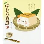 はんなり豆腐/セントワークス