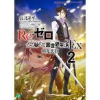 Re:ゼロから始める異世界生活 Ex2/長月達平