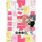 日刊ヤンデレ夫婦漫画/キュン妻