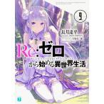Re:ゼロから始める異世界生活 9/長月達平