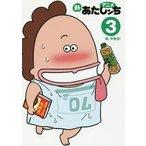 〔予約〕アニメ新あたしンち 3 母、半身浴!/けら/いこ