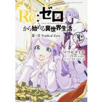 Re:ゼロから始める異世界生活 第三章Truth of Zero 4/マツセダイチ/長月達平