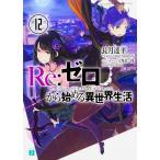 Re:ゼロから始める異世界生活 12/長月達平