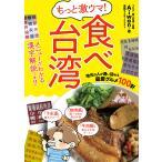 もっと激ウマ!食べ台湾 地元の人が通い詰める最愛グルメ100軒/Aiwan/妻鹿もえぎ/旅行