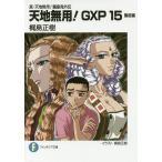 天地無用!GXP 真・天地無用!魎皇鬼外伝 15/梶島正樹