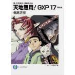 天地無用!GXP 真・天地無用!魎皇鬼外伝 17/梶島正樹