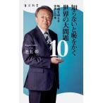 知らないと恥をかく世界の大問題10 転機を迎える世界と日本  角川新書