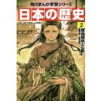日本の歴史  2  KADOKAWA 山本博文