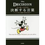 ミッキーマウス決断する言葉 ニーチェの強く生きる方法 DECISION/ニーチェ/ウォルト・ディズニー・ジャパン株式会社