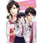 春日坂高校漫画研究部 第3号/あずまの章