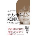 サリン事件死刑囚中川智正との対話 / アンソニー・トゥー