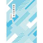 銀河鉄道の夜/宮沢賢治