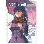 プリズマ☆イリヤ3rei!! Fate/kaleid liner 7/ひろやまひろし/Fatestaynight(TYPE−MOON)