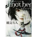 AnotherエピソードS/綾辻行人