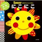 Sassyのあかちゃんえほんにこにこ/SassyDADWAY/LaZOO/