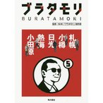 ブラタモリ 5/NHK「ブラタモリ」制作班
