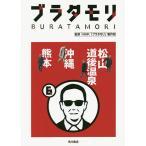 ブラタモリ 6/NHK「ブラタモリ」制作班
