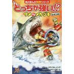 どっちが強い!?サメVS(たい)メカジキ 海の頂上決戦/スライウムストーリーメングストーリーブラックインクチーム/新野大