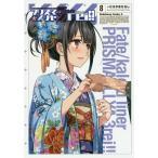 プリズマ☆イリヤ3rei!! Fate/kaleid liner 8/ひろやまひろし/Fatestaynight(TYPE−MOON)