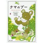 クマのプー / A.A.ミルン / 森絵都
