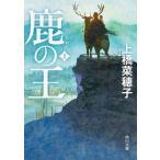 鹿の王 1  角川文庫