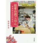 Yahoo!BOOKFANプレミアム最愛台湾ごはん 春菜的台湾好吃案内/池澤春菜/旅行