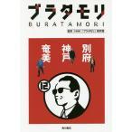 ブラタモリ 12/NHK「ブラタモリ」制作班